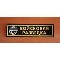 Parche Militar De Ejercito Ruso Actual 18