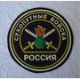 Parche Militar De Ejercito Ruso Actual 7